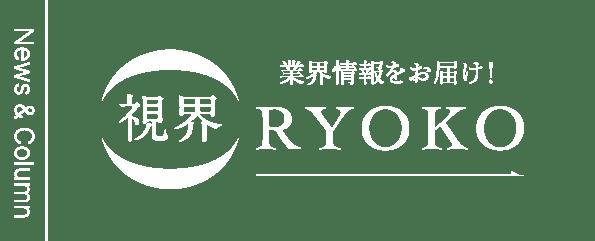 業界情報をお届け! 視界RYOKO News&Column