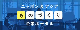 ニッポン&アジアものづくり企業ポータル