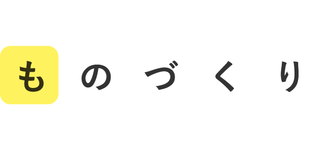 ニッポン&アジア ものづくり 企業ポータル